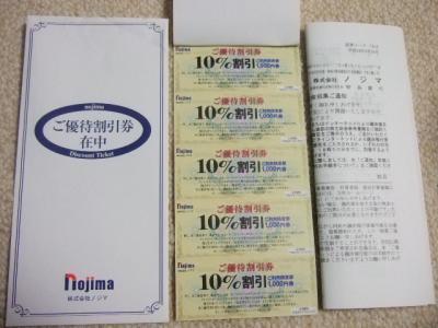 20120529ノジマ