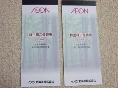 20120530イオン北海道1