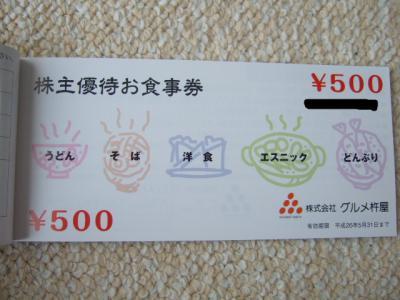 20120602グルメ杵屋2