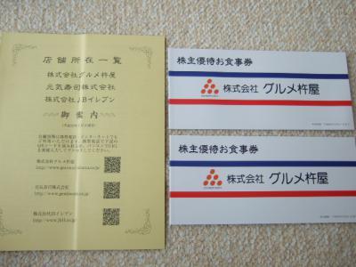 20120602グルメ杵屋1