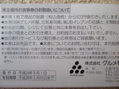 20120602グルメ杵屋3