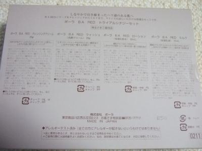 20120530ポーラ3