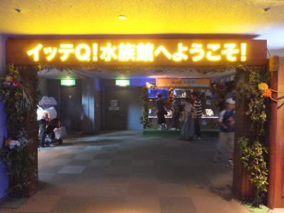 20120526八景島7