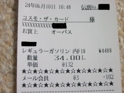 20120610ガソリン2