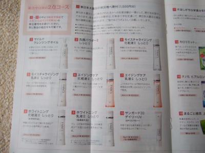 20120619ファンケル3