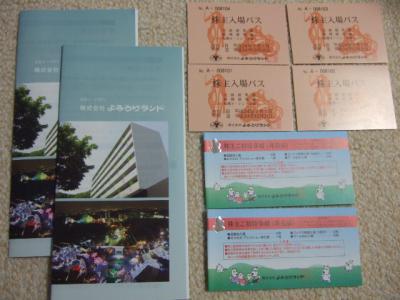 20120622よみうりランド