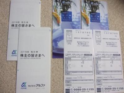 20120625アフファCo
