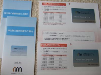 20120626三越伊勢丹