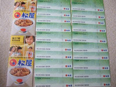 20120627松屋フーズ