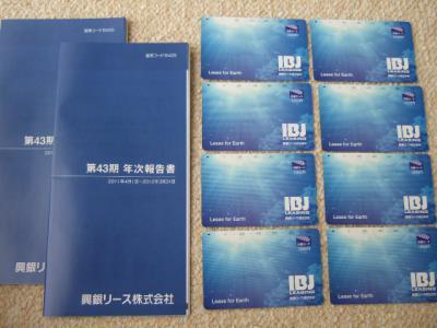 20120627興銀リース