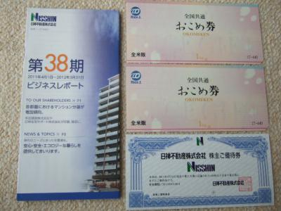 20120628日神不動産