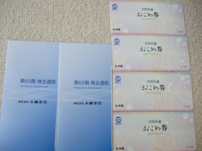 20120629小林洋行