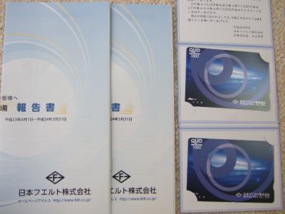 20120629日本フエルト