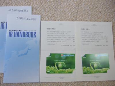 20120629松田産業
