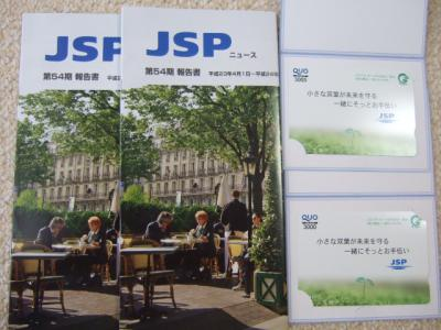 20120629JSP