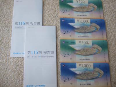 20120630日本カーリット