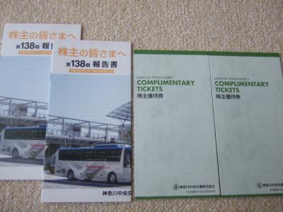 20120630神奈川中央交通