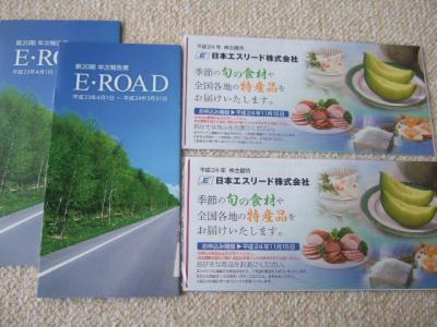 20120630日本エスリード