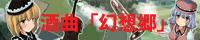 banner_mhtt0004_3.jpg