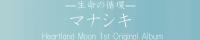manashiki_top.jpg