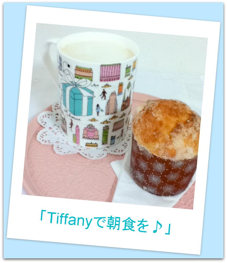 Tiffanyマグ