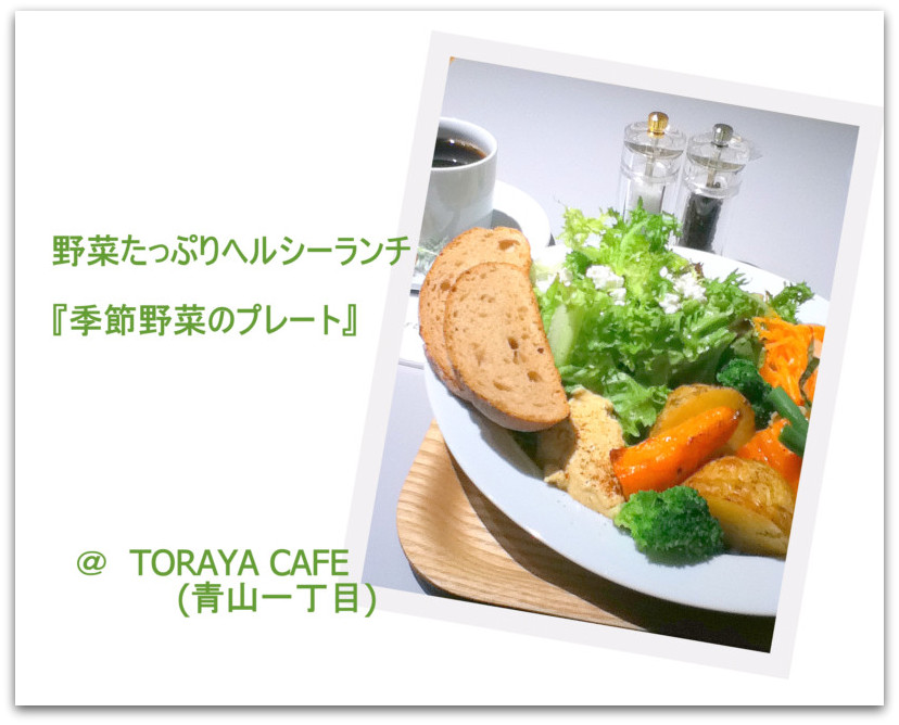 torayacafe4.jpg