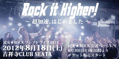 rockitbana400200.jpg