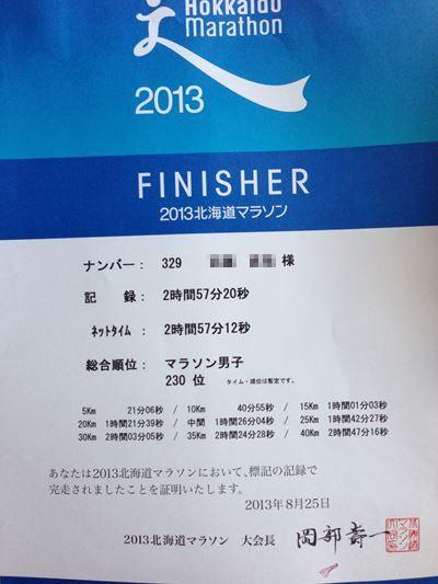 130825北海道マラソン009