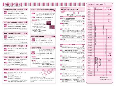 2013-03-02-kitamachi-hinamatsuri.jpg