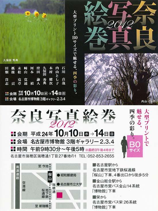 奈良写真絵巻2012名古屋
