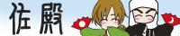 sukedono_bana.jpg