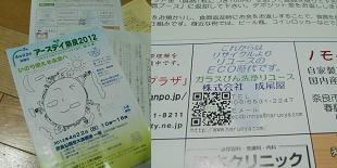 2012EDN1.jpg
