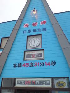宗谷岬2007