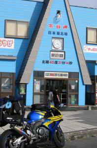 宗谷岬2010