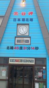 宗谷岬2011