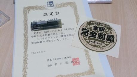 2012年度関東道の駅スタンプラリー完全制覇ステッカー