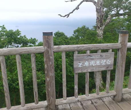 裏摩周湖展望台1