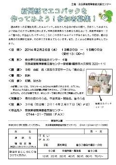 gyoji20140226.jpg