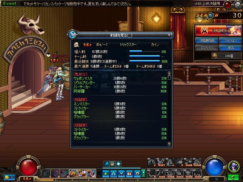 ScreenShot2012_0809_144723051.jpg