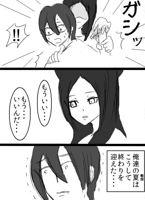 特別漫画④