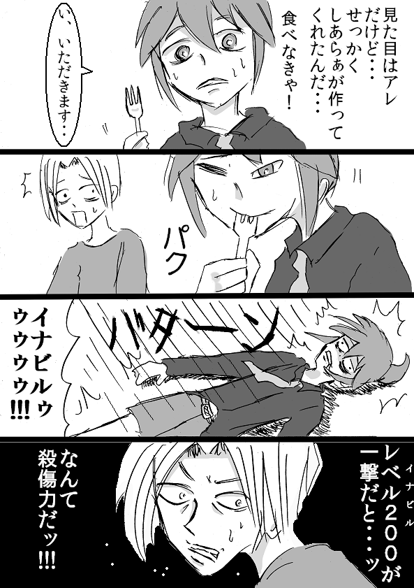 タシ&イナビル誕生日漫画③