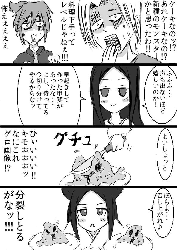 タシ&イナビル誕生日漫画②