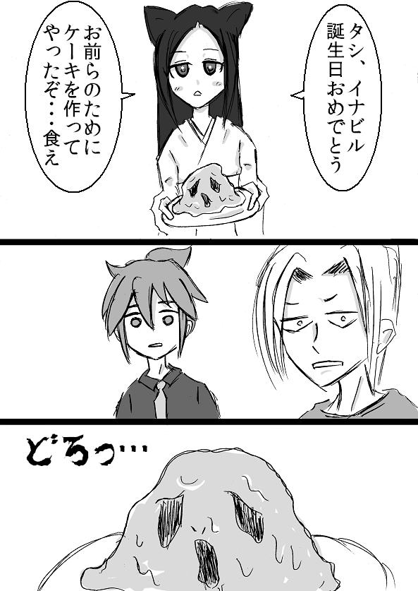 タシ&イナビル誕生日漫画①