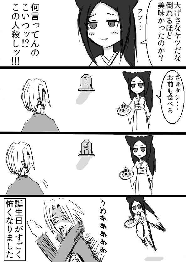 タシ&イナビル誕生日漫画④