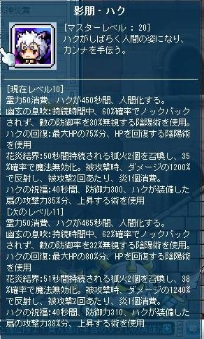 Maple130206_031241.jpg