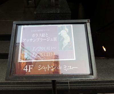 中島さん子アッサンブラージュ展DSCN0936 - コピー