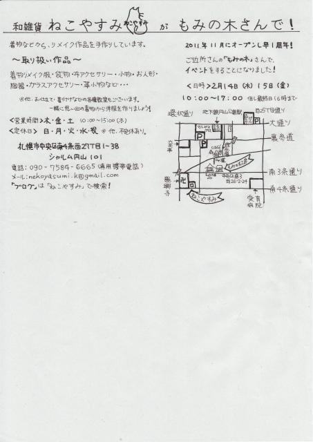 チラシ 原画コピー