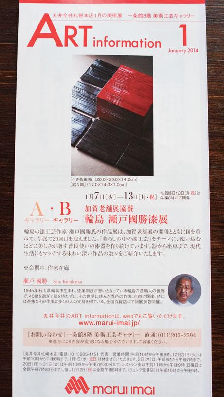20140108瀬戸國勝-4