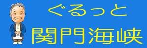 ぐるっと関門海峡バナー ブログ