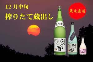 201210秋 にごり酒. ブログ